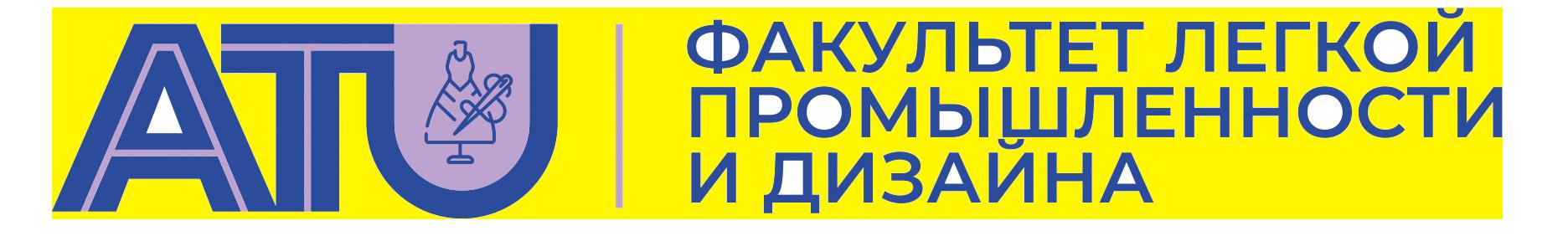 Факультет Легкой Промышленности и Дизайна
